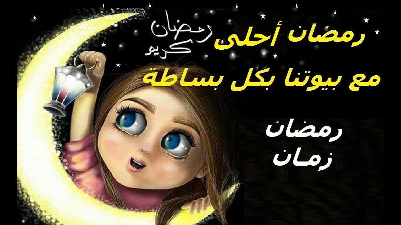 رمضان زمان لو انتى مواليد التمانينات والتسعينات هتعيطى أو تبتسمى بعد الف Sleep Eye Mask Person Abs