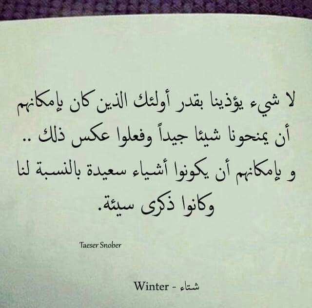 ذكري سيئة Lovely Quote Quotes Arabic Love Quotes