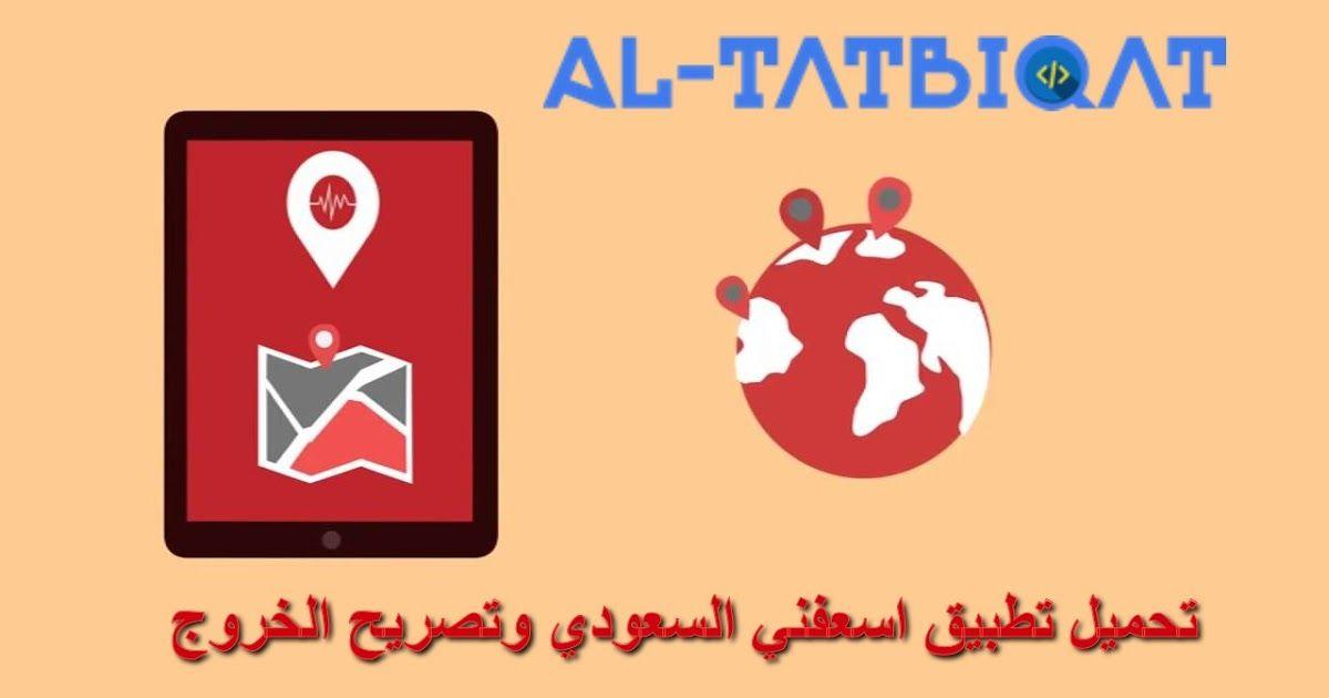 تحميل تطبيق اسعفني السعودي وتصريح الخروج مرحبا متابعيموقع منبع التطبيقاتاليوم سنتكلم عنتحميل تطبيق اسعفني السعودي وتصريح الخرو In 2020 Helping People Gaming Logos App
