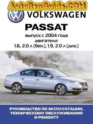 download free volkswagen passat b6 2004 repair manual image rh pinterest com vw passat b6 owners manual pdf vw passat b6 owners manual pdf