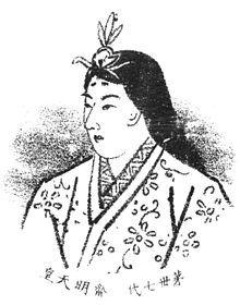 35° y 37°  Emperatriz Kōgyoku-Saimei.