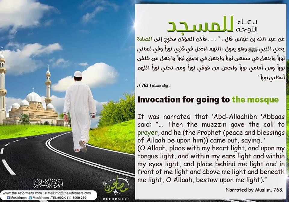 دعاء التوجه للمسجد Mosque Memes Masjid