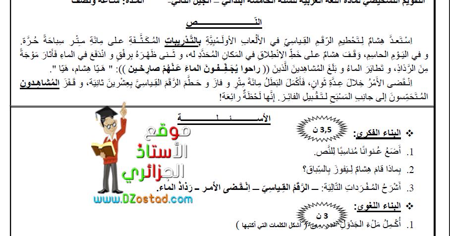 التقويم التشخيصي في مادة اللغة العربية السنة الخامسة ابتدائي الجيل الثاني 4 نماذج Calendar Math Generation