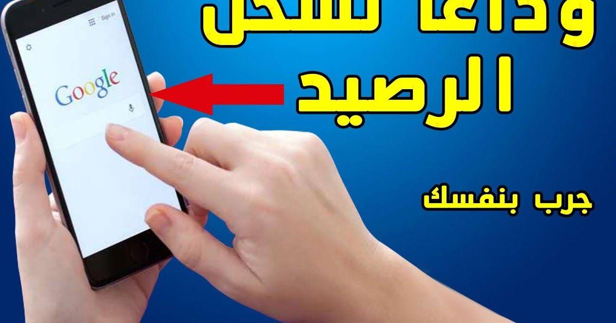 حيث أصبح الجميع يبحث عن طريقة تمكنه من الولوج الى الأنترنيت مجانا خاصة مع ارتفاع معدلات البطالة في العالم العربي وتدني الأجور وارتفاع أسعار باقات شبكا Google