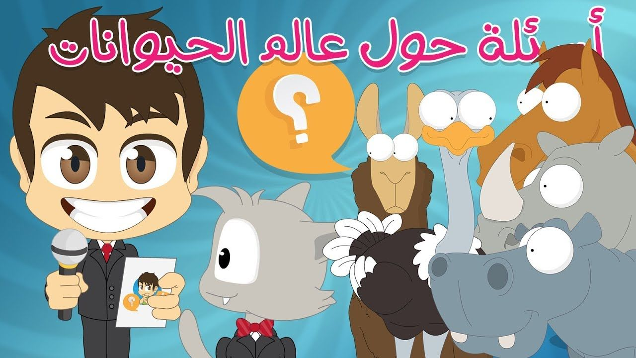 هل تعلم عالم الحيوانات أسئلة و أجوبة عن الحيوانات للأطفال تعلم م This Or That Questions Animals Learning