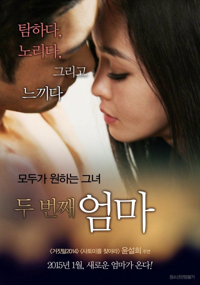 nonton movie the second mother subtitle indonesia