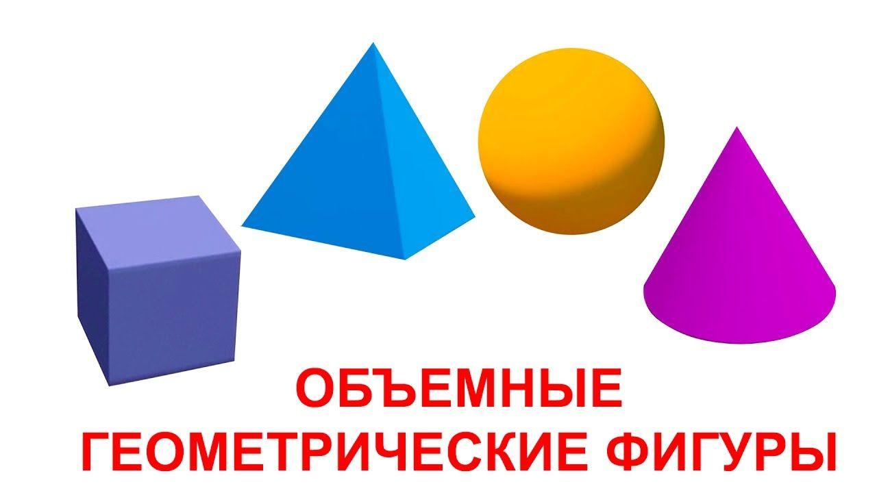 Карточки Домана часть 1 - Объемные геометрические фигуры ...