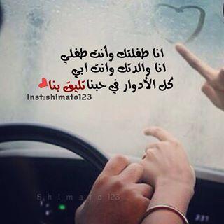 Pin By Ayat Murad On حبيبي