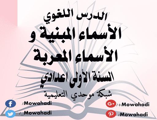 الاسماء المبنية و الاسماء المعربة Arabic Calligraphy Calligraphy