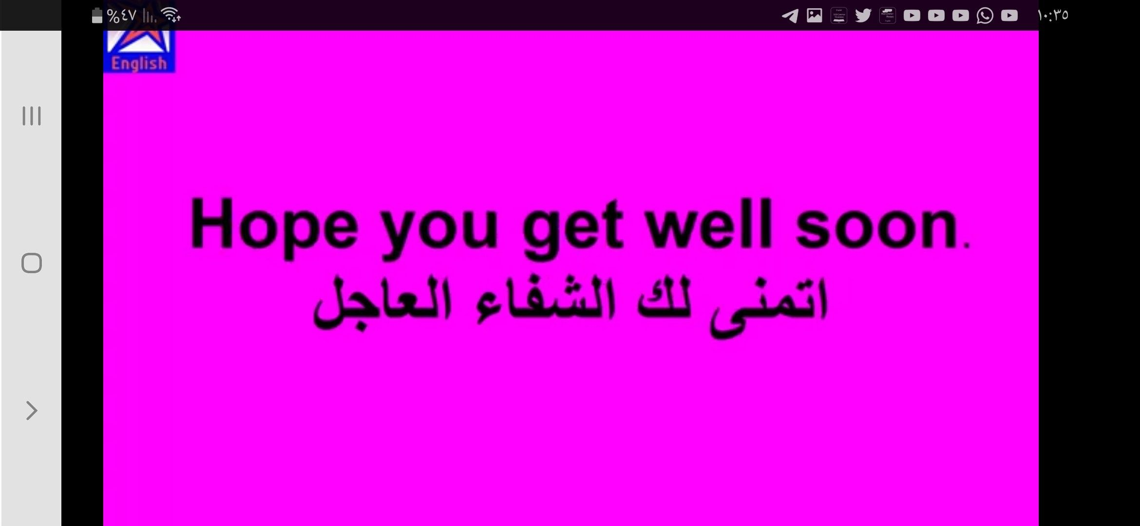 Pin By Haikazmint On Arabic Quotes Learning Arabic English Language Teaching Language Teaching