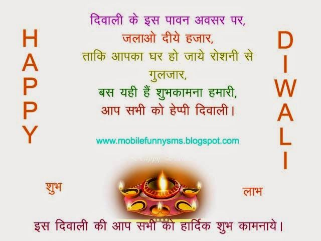 Mobile funny sms diwali hindi sms mobile funny sms mobile funny sms diwali hindi sms m4hsunfo