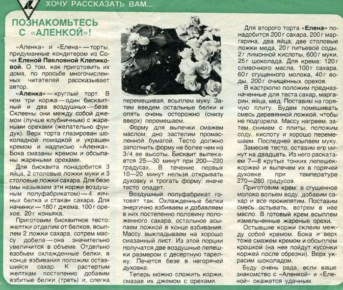 Торт в СССР.. в 2020 г | Рецепты чешской кухни, Торт ...