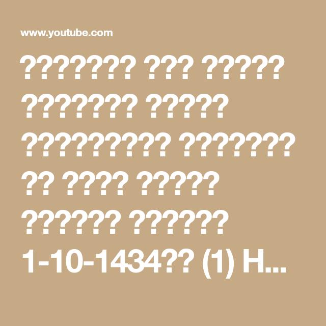 تكبيرات عيد الفطر المبارك للشيخ عبدالمجيد السريحي من رحاب الحرم النبوي الشريف 1 10 1434هـ 1 Hd Youtube Math Arabic Calligraphy Math Equations