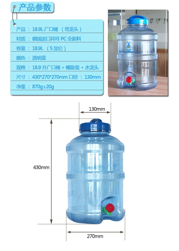 Name 5 Gallon Water Bottle With Tap Model 5 Gallon Water Bottle With Tap Material Bayer Makrolon Wb1239 Gallon Water Bottle Storage Tank 5 Gallon Water Bottle