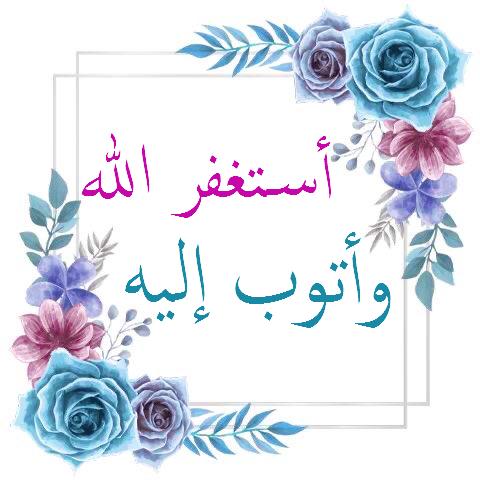 أستغفر الله وأتوب إليه Doa Islam