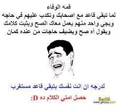 نكت مضحكه Funny Comments Funny Quotes Funny Arabic Quotes
