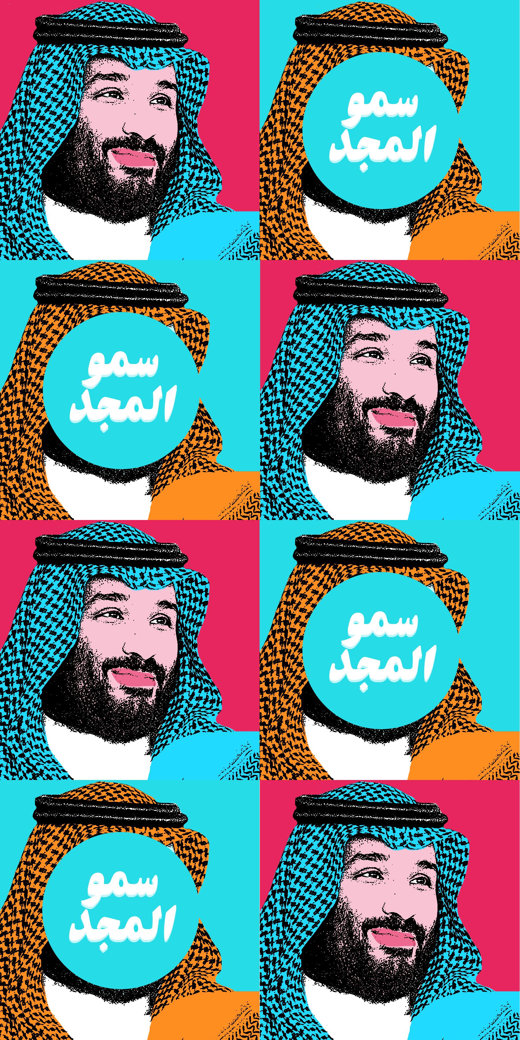 محمد بن سلمان Disney Wallpaper Funny Arabic Quotes Drawings