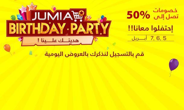 إشتري أحذية رجالي عبر الانترنت بأفضل أسعار جوميا مصر Birthday Party