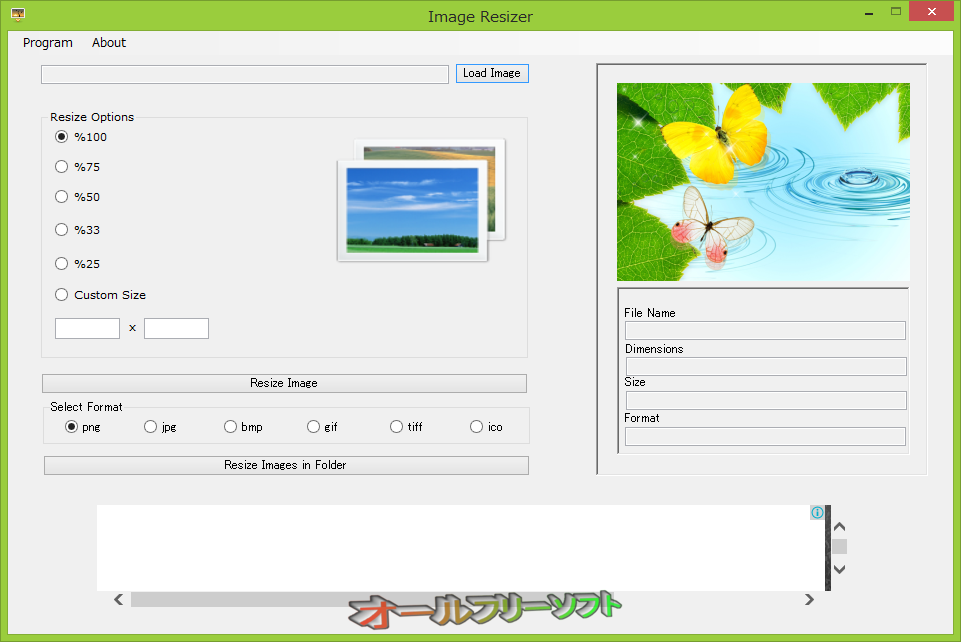 Image Resizer 1.0  Image Resizer--起動時の画面--オールフリーソフト
