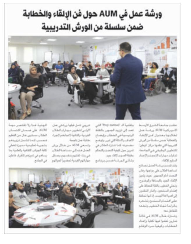 ورشة عمل في Aum حول فن الإلقاء والخطابة ضمن سلسلة من الورش التدريبية Presentation Skills Career Development Workshop Organization