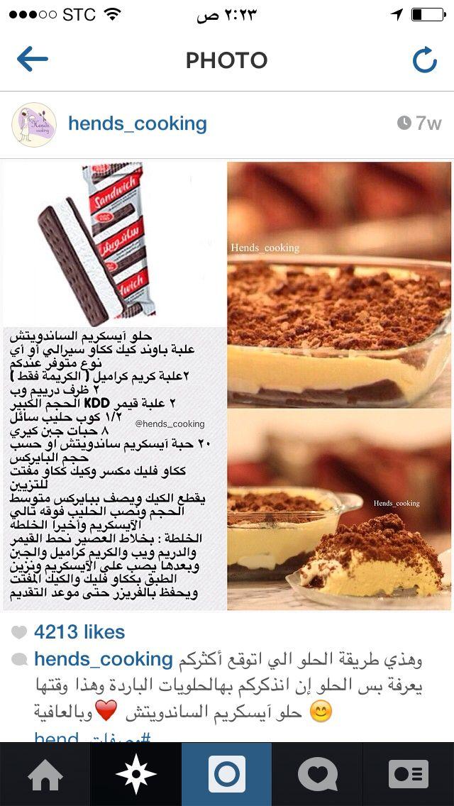 حلا ايسكريم ساندويش Food And Drink Chocolate Dome Cooking Recipes