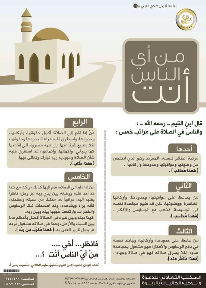 من أي الناس أنت Islam Beliefs Islam Facts Learn Islam