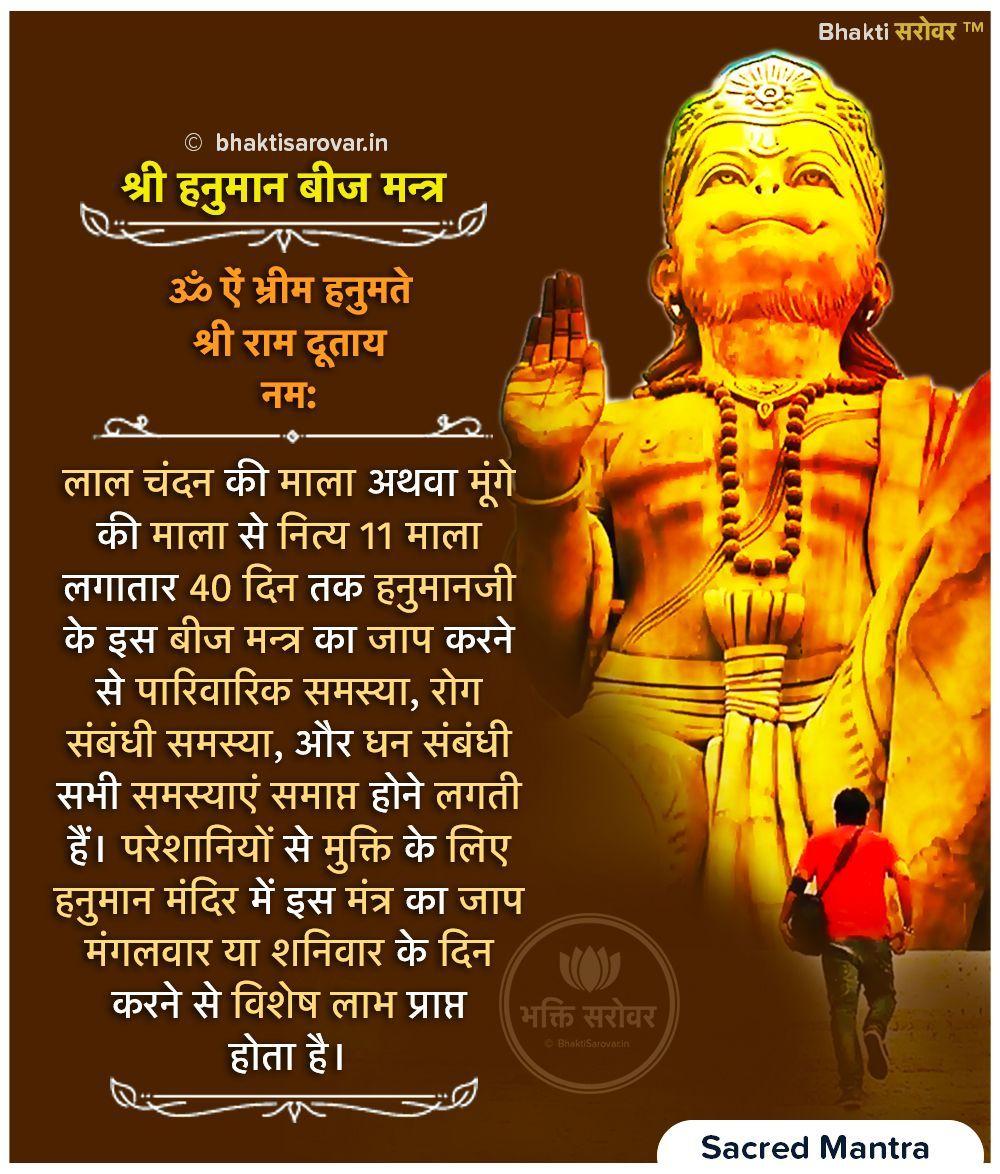 ॐ ऐं भ्रीम हनुमते, श्री राम दूताय