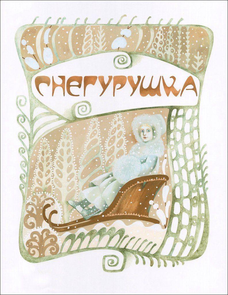 Alexei Remizov. Kostroma and other tales. Illustrator Vera Pavlova.