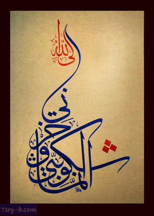 أدعية دينية مكتوبة علي صور جميلة جدا صوردينية وادعية إسلامية قصيرة مصورة Arapca Kaligrafi Sanati Islam Hat Sanati Islami Sanat