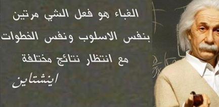 حكم واقوال مكتوبة عن الغباء معبرة قالها مشاهير العالم بالصور حكم و أقوال Stupid