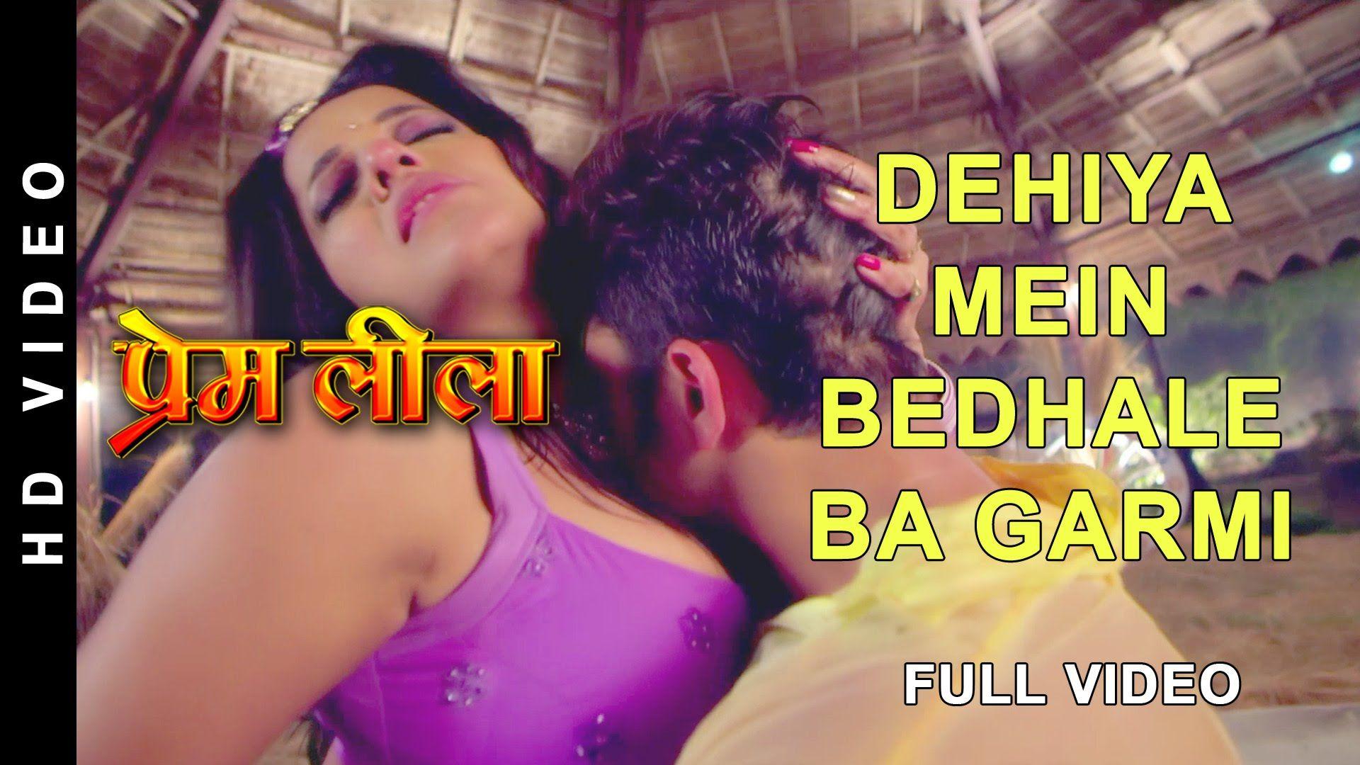 Full Video - Dehiya Mein Bedhale [ New Hot Bhojpuri Video
