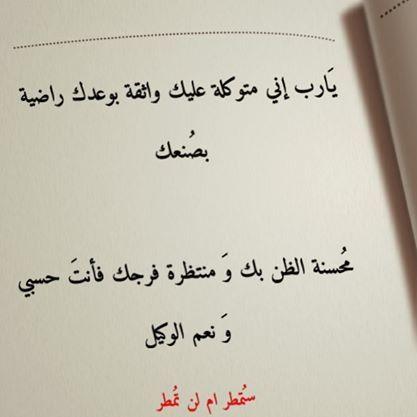 حسبي الله Quotes Life Words Words