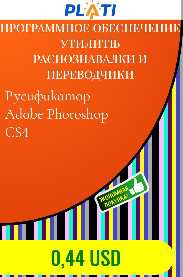 Скачать программы Adobe Photoshop CS4 Extended Final + crack + русификатор - ТОРРЕНТИНО - торрент трекер - бесплатно