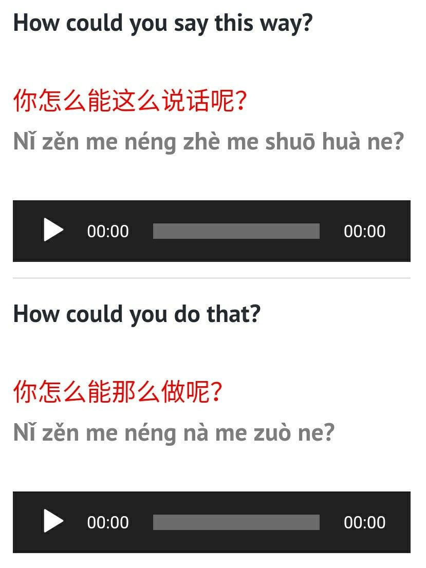 How To Say How In Chinese 怎么 Zenme 怎么样 Zenme Yang 如何