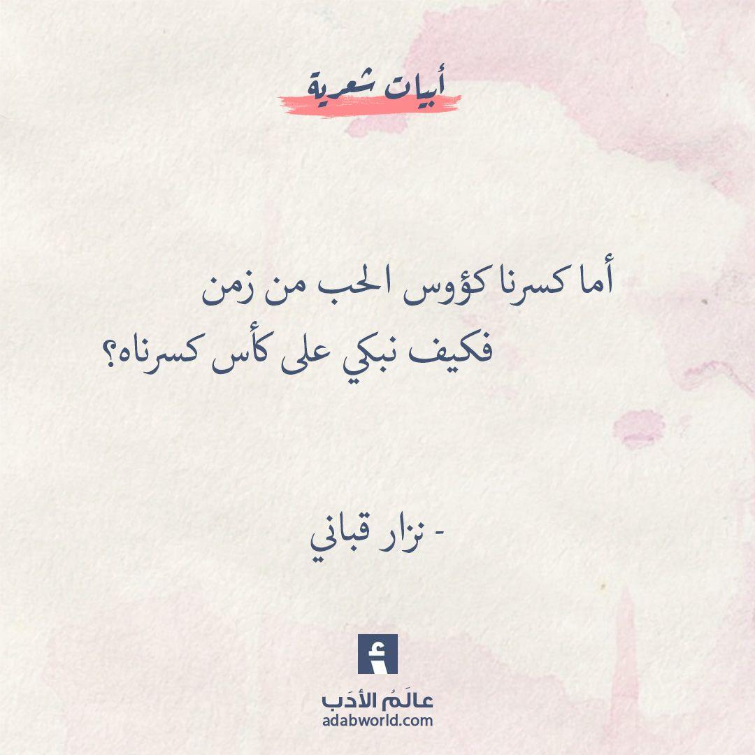 ق لبي ع ل يك ي قاسي ابن زيدون عالم الأدب Words Quotes Quotes Love Words