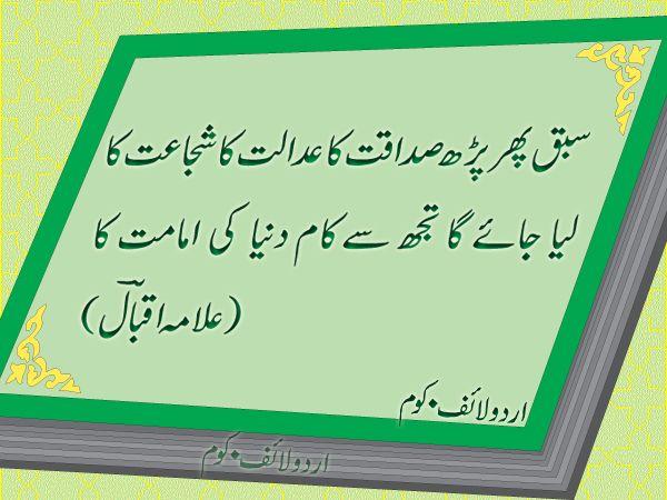 urdu poetry by iqbal - Google Search