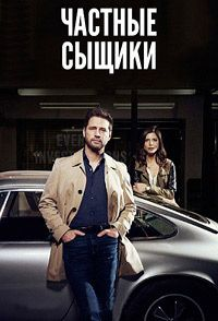 Торрент трекер Кинозал.ТВ   Private eye. Private. Action tv shows