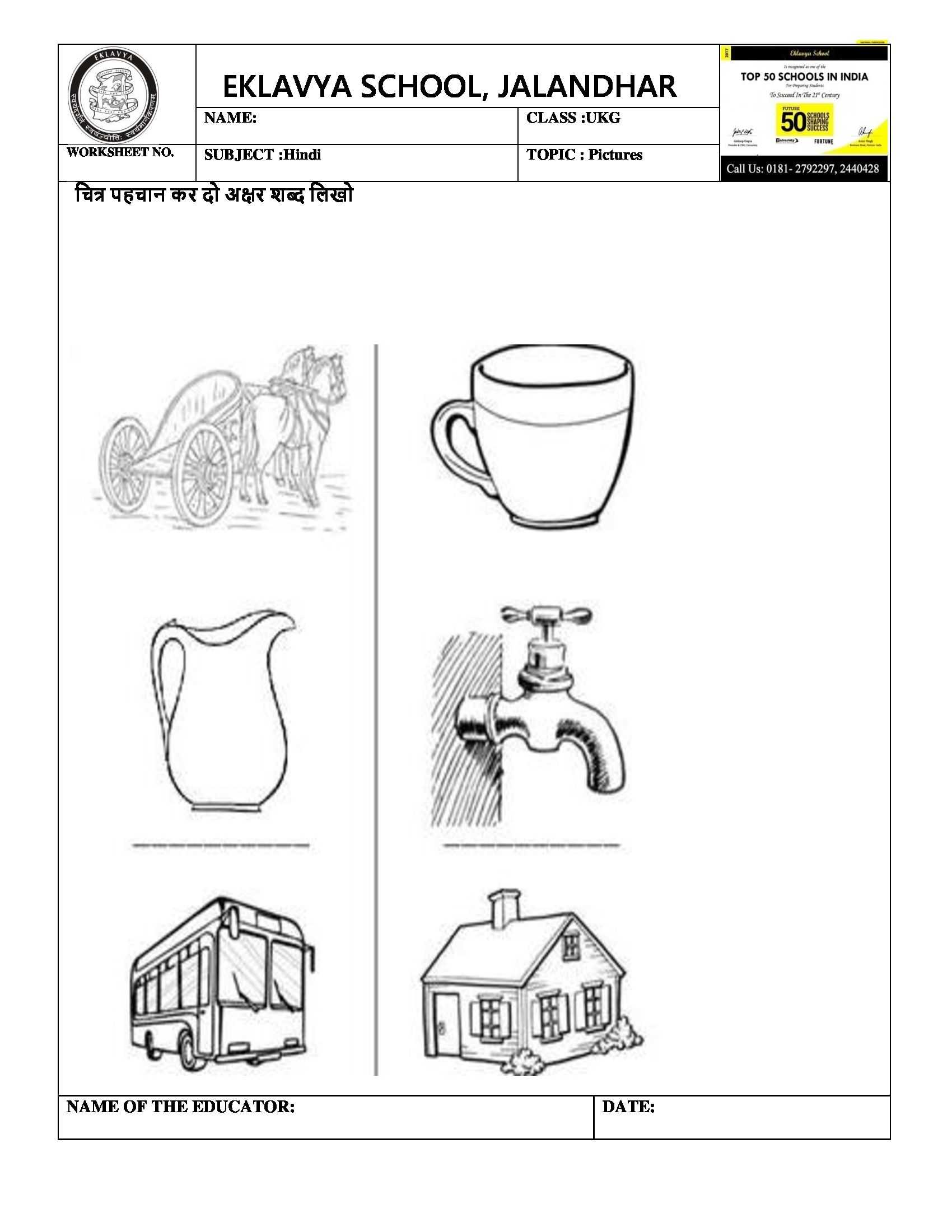 Worksheet Hindi Grade 1