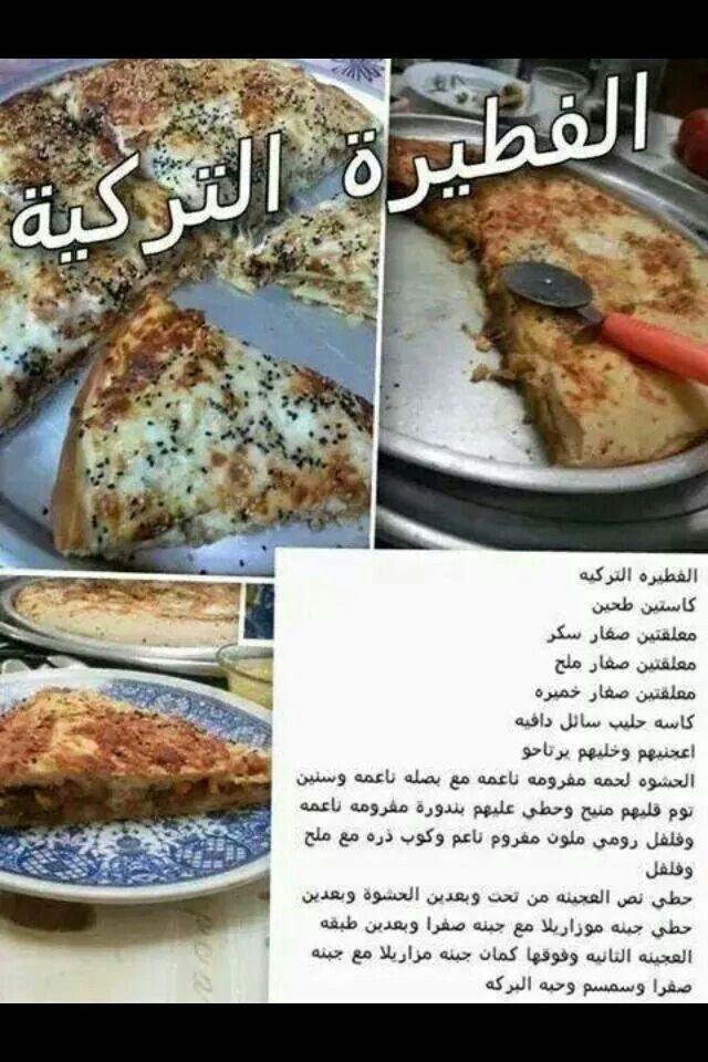 الفطيرة التركية Cooking Recipes Desserts Food Tasting Food Recipies