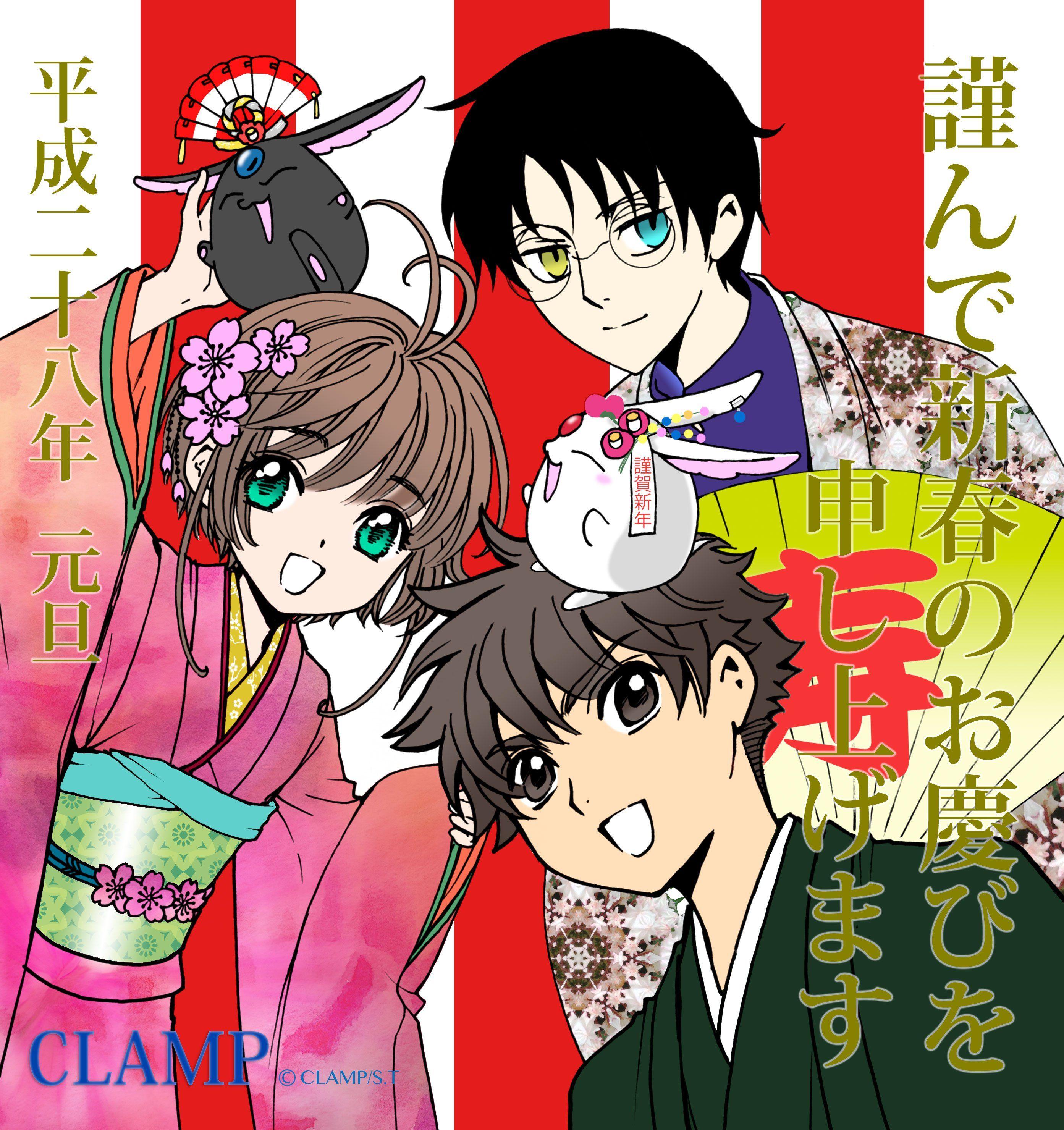 Xxxholic Cardcaptor Sakura Clamp