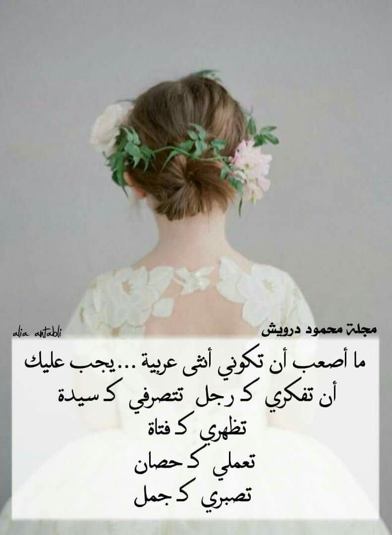 ما اصعب ان تكوني انثي عربيه Flower Girl Dresses Beautiful Words Arabic Quotes