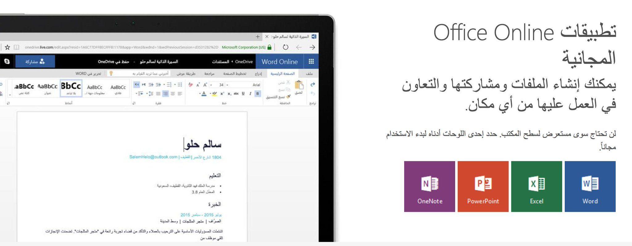 عبدالعزيز الحمادي On Twitter Words Twitter Sign Up Student Office