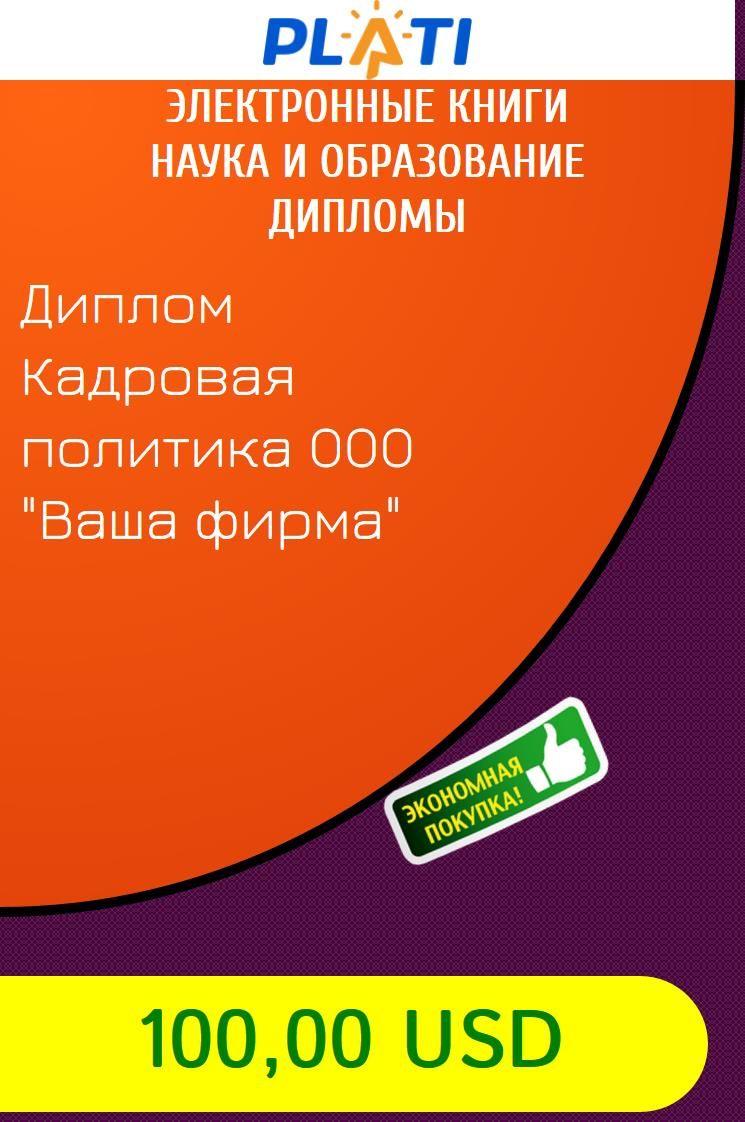 Диплом Кадровая политика ООО Дипломы  Диплом Кадровая политика ООО