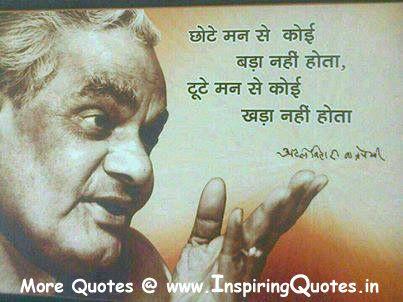 Atal Bihari Vajpayee Quotes Indian eminent personalities