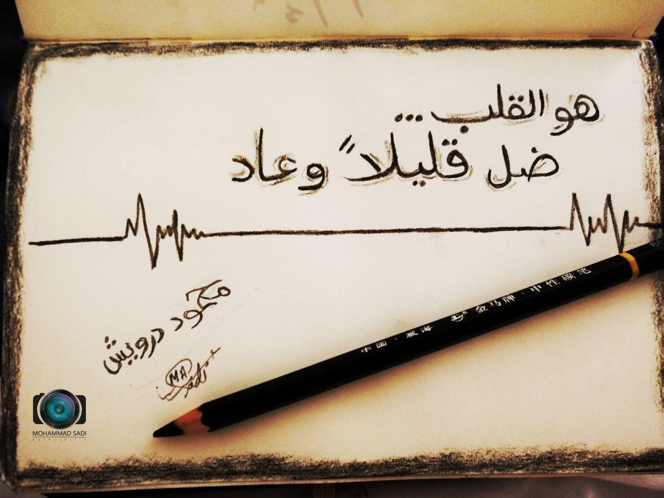هو القلب ضل قليلا و عاد Quotes Abc Calligraphy