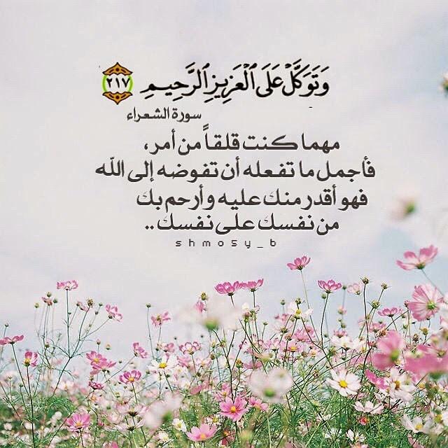 صور اذكار رمزيات و خلفيات اذكار مكتوبة علي صور ميكساتك Islamic Quotes Beautiful Quran Quotes Beautiful Islamic Quotes