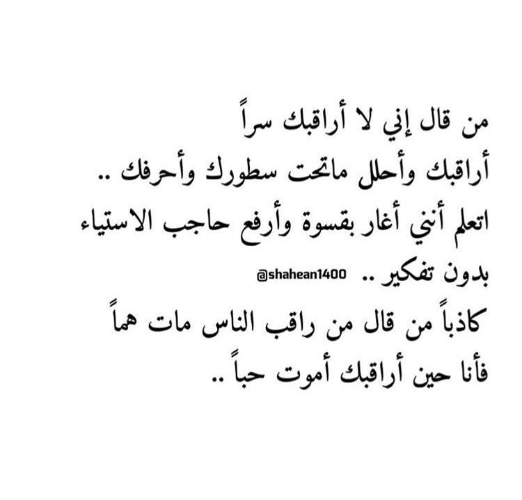 Pin By Dina Sheikho On Words  Arabic Love Quotes, Arabic Quotes, Love Quotes For Him-7336