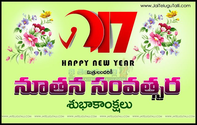 Telugu New Year 2017 Greetings HD Wallpapers Best Happy New Year Wishes  Telugu Quotes Images