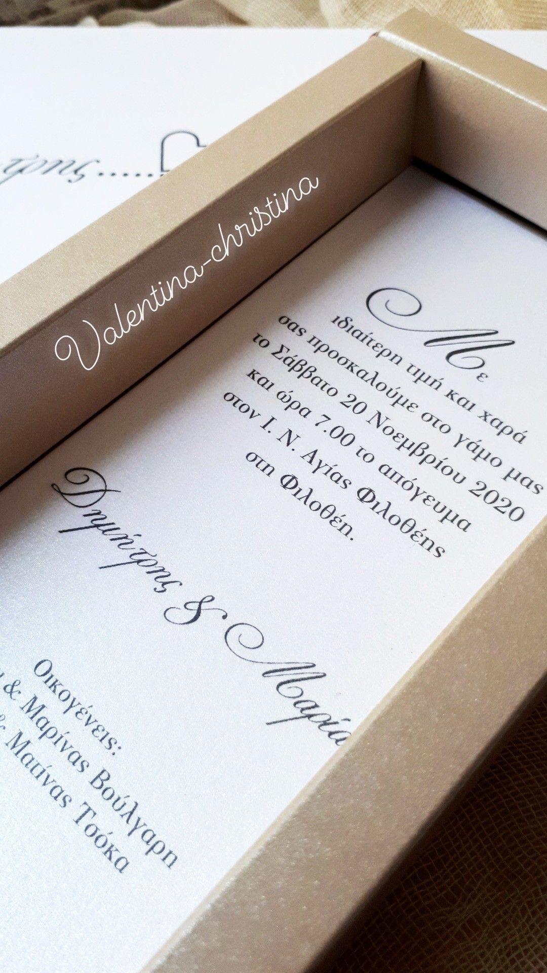 426e061f3889 Πρωτότυπα προσκλητήρια γάμου σε κουτί συρταρωτο μαζί με  μπομπονιέρα!!!ιδιαίτερες επιλογές by valentina