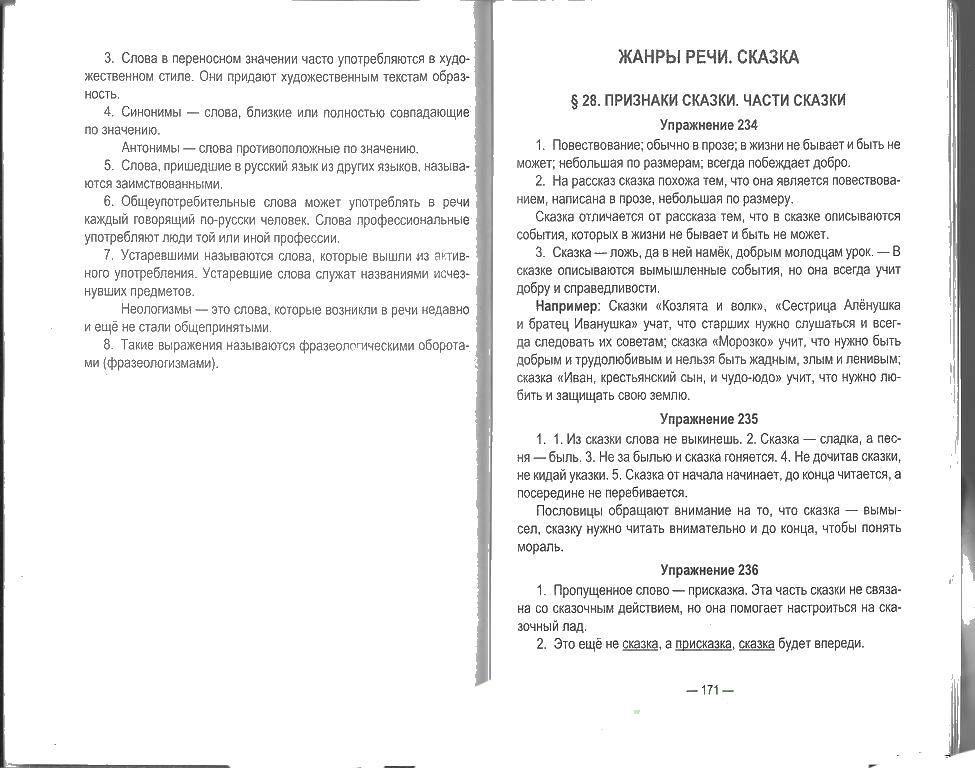 Гдз учебнику английского языка т.ю полякова бесплатно